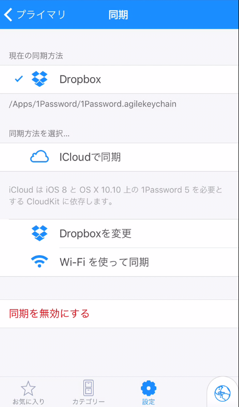 1Password・Dropbpx同期成功