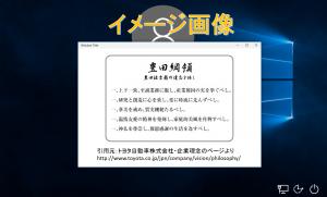 経営理念・ログイン画面