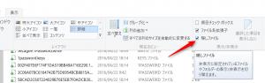 隠しファイル表示設定