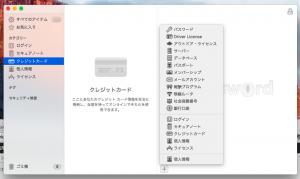 1Password-creditcard1