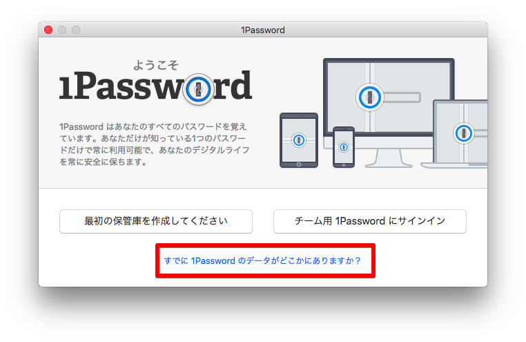 1password-install4