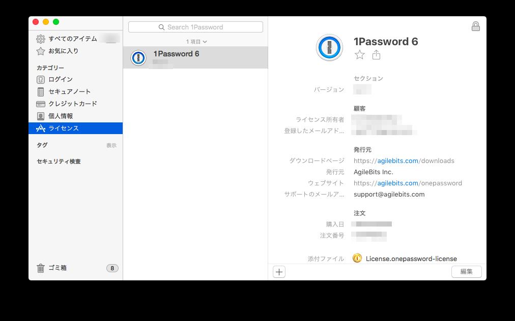 1Password-license1
