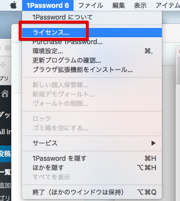1Password-license1