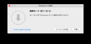 1Password-license2