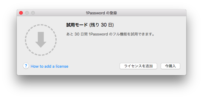1Password-license2
