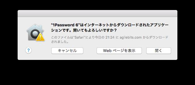1password-install2