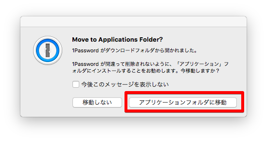 1password-install3