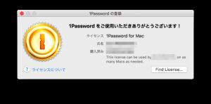 1password-license4