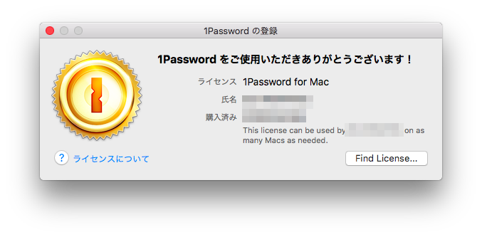 1password-license4