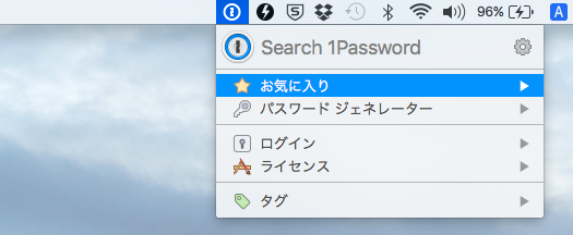 1password-login2