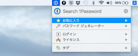 1password-login2