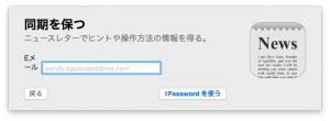 1password-mail1