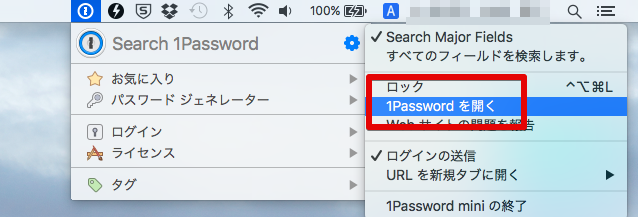 1password-open