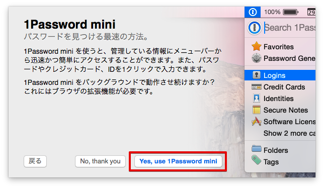 1password-mini1