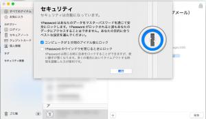 1password-security1