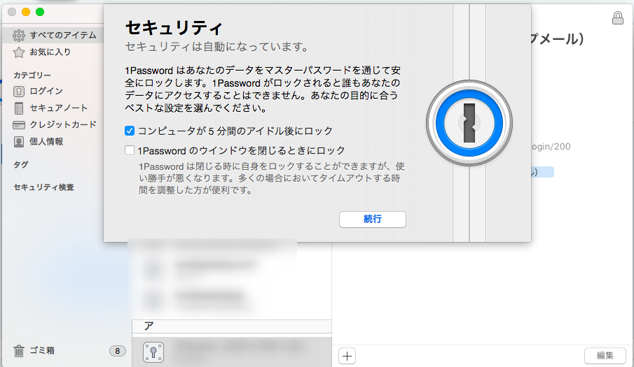 1password-security1