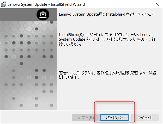SystemUpdateインストール3