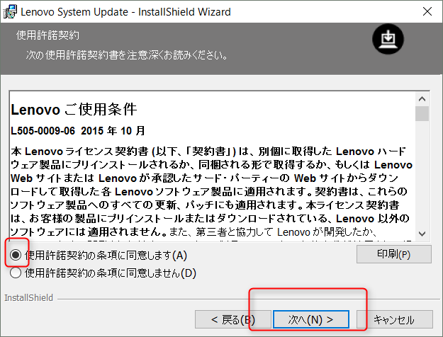 SystemUpdateインストール2