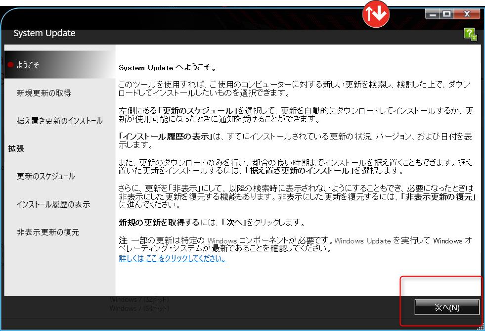 SystemUpdateドライバー更新2