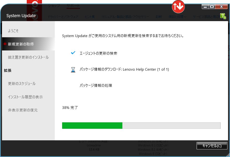SystemUpdateドライバー更新8