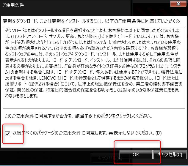 SystemUpdateドライバー更新5
