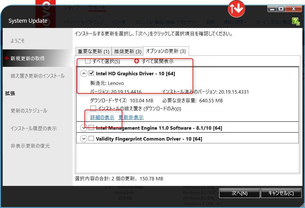 SystemUpdateドライバー更新3