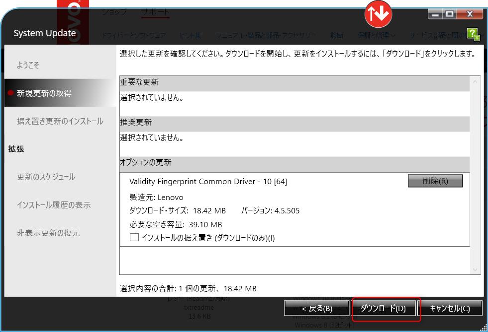 SystemUpdateドライバー更新6
