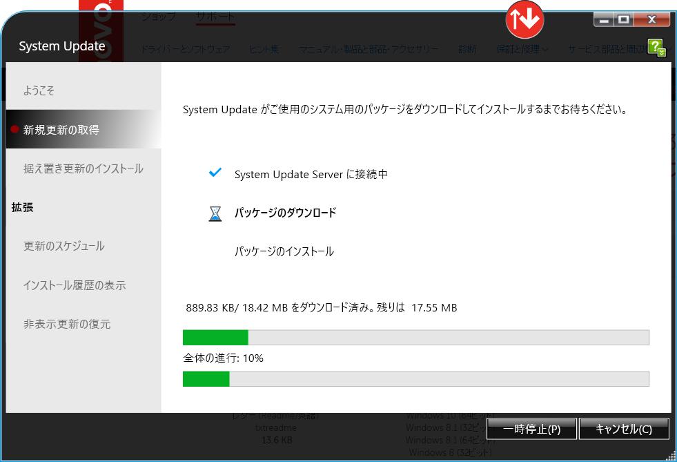 SystemUpdateドライバー更新7