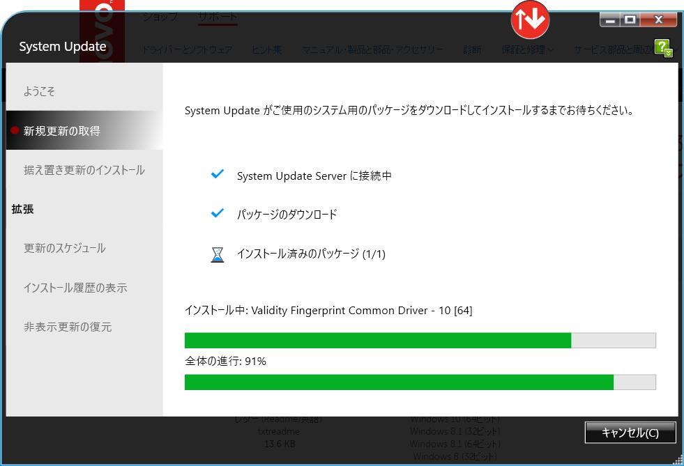 SystemUpdateドライバー更新9