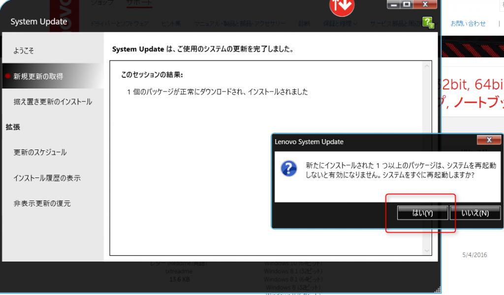 SystemUpdateドライバー更新10