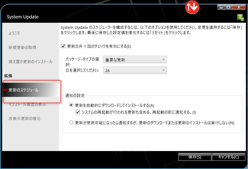 SystemUpdateドライバー更新履歴1