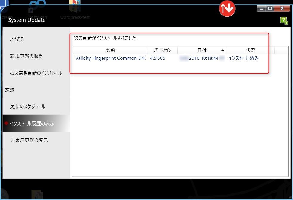 SystemUpdateドライバー更新履歴2