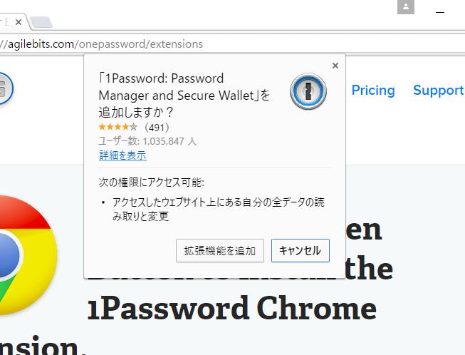1Password拡張機能4