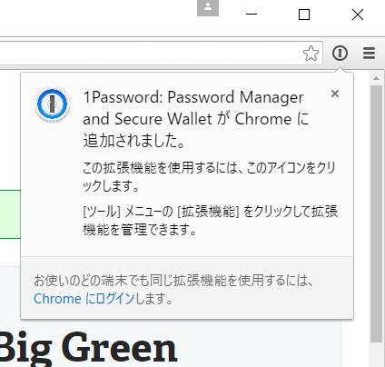 1Password拡張機能5
