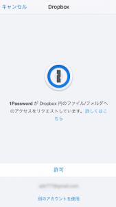 1Passwordアプリ初期設定4
