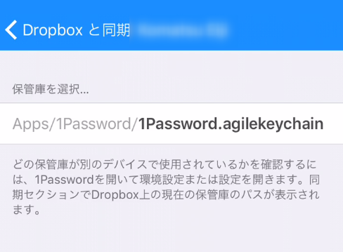 1Passwordアプリ初期設定5