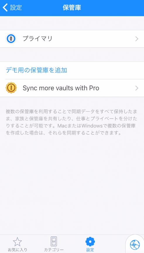1Passwordアプリ設定・保管庫