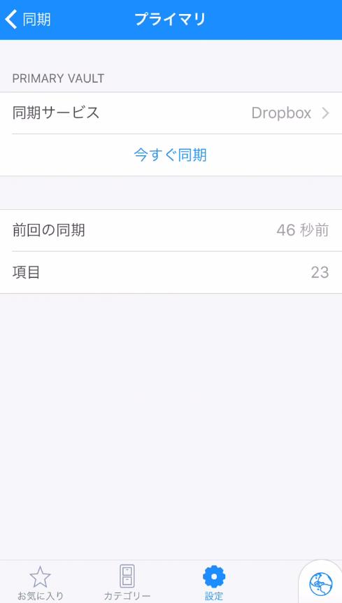 1Passwordアプリ設定・同期プライマリ