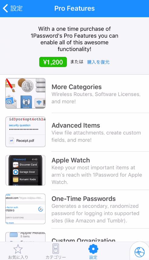1Passwordアプリ設定・AppleWatch・Pro機能