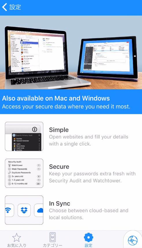 1Passwordアプリ設定・Mac-Win