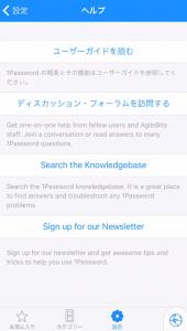 1Passwordアプリ設定・ヘルプ