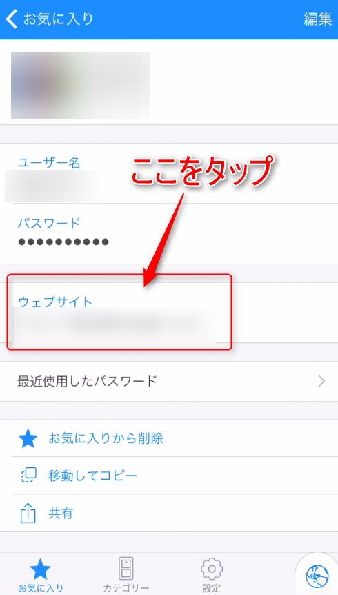 1Passwordアプリアクセス2