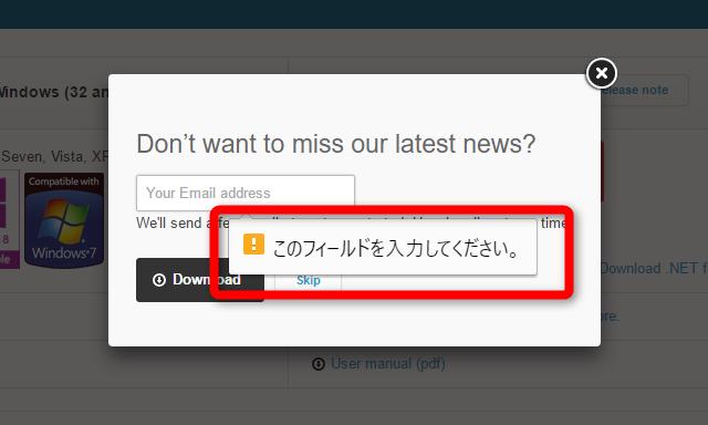 Screenpressoダウンロードファイル・メッセージ