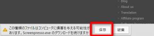 Screenpressoダウンロードファイル保存