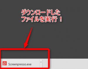 Screenpressoダウンロードファイル・実行