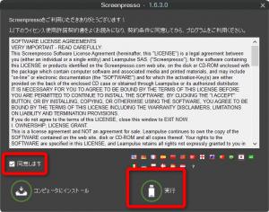 Screenpressoインストール・実行