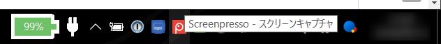 Screenpressoタスクトレイ・移動