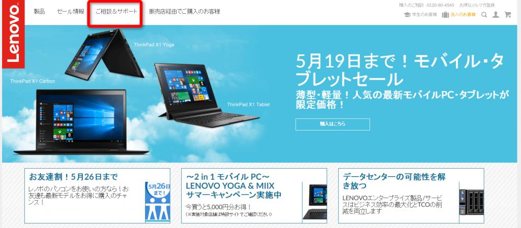 ThinkPad・ドライバー・WEB1