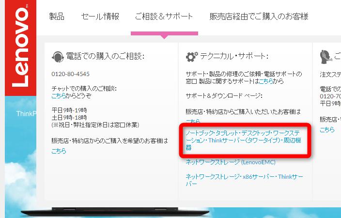 ThinkPad・ドライバー・WEB2