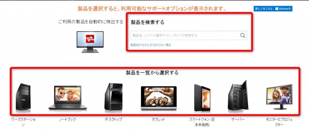 ThinkPad・ドライバー・WEB4